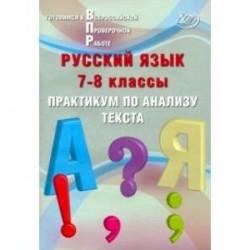 Русский язык. 7-8 классы. Практикум по анализу текста