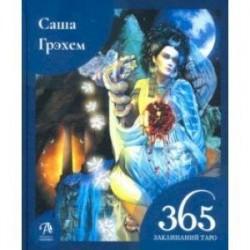 365 Заклинаний Таро. Волшебство каждый день (книга)