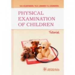Physical examination of children. Tutorial