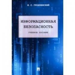 Информационная безопасность. Учебное пособие