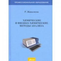 Химические и физико-химические методы анализа. Учебное пособие