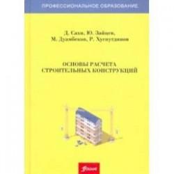 Основы расчета строительных конструкций. Учебник