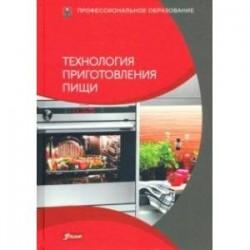 Технология приготовления пищи. Учебник