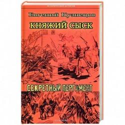 ИД Княжий сыск: Секретный пергамент