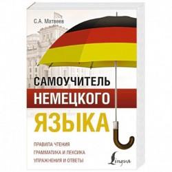 Самоучитель немецкого языка