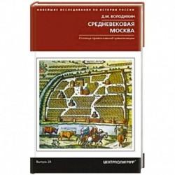 Средневековая Москва. Столица православной цивилизации