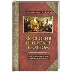 Московия при Иване Грозном. Свидетельства немца - царского опричника