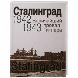 Сталинград. Величайший провал Гитлера.1942-1943