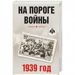 На пороге войны. 1939 год. Материалы международной научной конференции «Стратегия СССР по предотвращению Второй мировой