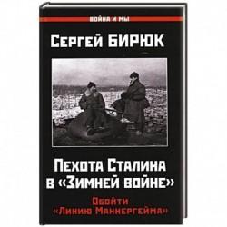 Пехота Сталина в 'Зимней войне'. Обойти 'Линию Маннергейма'