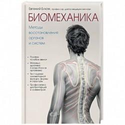 Биомеханика. Методы восстановления органов и систем