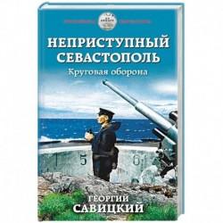 Неприступный Севастополь. Круговая оборона