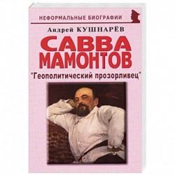 Савва Мамонтов: 'Геополитический прозорливец'