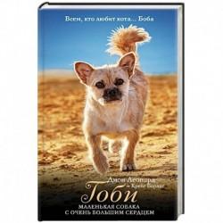 Гоби: маленькая собака с очень большим сердцем