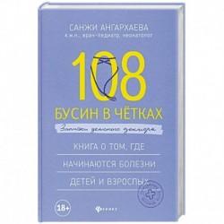 108 бусин в четках: записки детского доктора