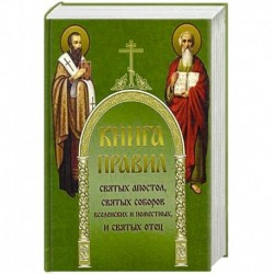 Книга Правил святых апостол, святых соборов вселенских и поместных и святых отец.