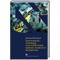 Шкловцы:первые российские евреи Нового времени