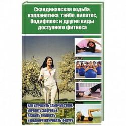 Скандинавская ходьба, калланетика, тайбо, пилатес, бодифлекс и другие виды доступного фитнеса