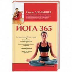 Йога 365