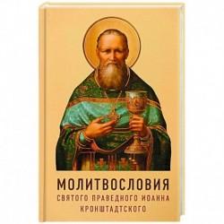 Молитвословия святого праведного Иоанна Кронштадского.