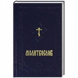 Молитвослов карманный на русском языке с закладкой