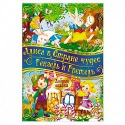 Алиса в стране Чудес. Гензель и Гретель