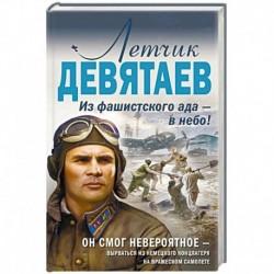 Летчик Девятаев. Из фашистского ада — в небо!