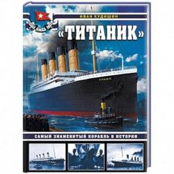 «Титаник». Самый знаменитый корабль в истории