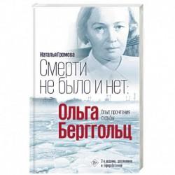 Смерти не было и нет. Ольга Берггольц. Опыт прочтения судьбы
