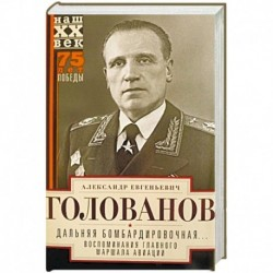 Дальняя бомбардировочная... Воспоминания Главного маршала авиации. 1941-1945