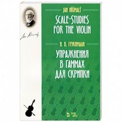 Упражнения в гаммах для скрипки. Учебное пособие