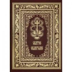 Святое Евангелие Господа нашего Иисуса Христа (красная)
