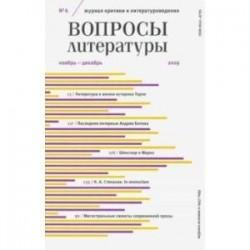 Журнал 'Вопросы Литературы' № 6. 2019