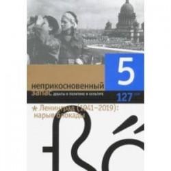Журнал 'Неприкосновенный запас' № 5. 2019