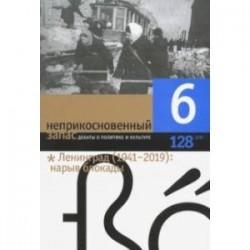 Журнал 'Неприкосновенный запас' № 6. 2019