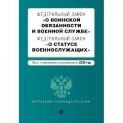 Федеральный закон 'О воинской обязанности и военной службе'. Федеральный закон 'О статусе военнослужащих'. Тексты с