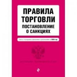 Правила торговли. Постановление о санкциях. Тексты с последними изменениями и дополнениями на 2020 год.