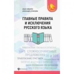 Главные правила и исключения русского языка
