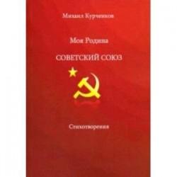 Моя родина - Советский Союз