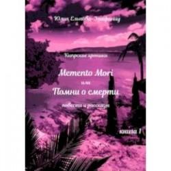 Кипрские хроники. Memento Mori, или Помни о смерти. Рассказы и повести