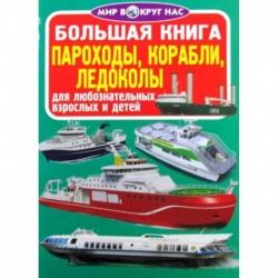 Большая книга. Пароходы, корабли, ледоколы