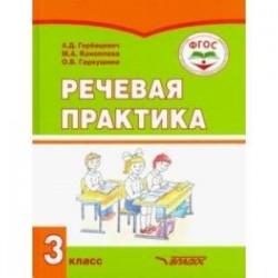 Речевая практика. 3 класс. Учебник. Адаптированные программы. ФГОС