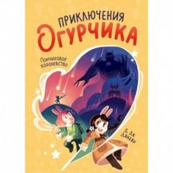Приключения огурчика. Пончиковое королевство