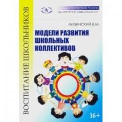 Модели развития школьных коллективов