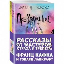 Рассказы от мастеров страха и трепета: Франц Кафка и Говард Лавкрафт (комплект из 2 книг)