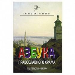 Азбука Православного Храма