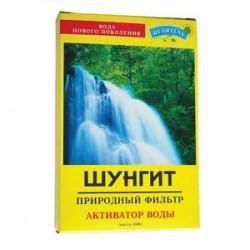 Активатор воды 'Шунгит'. Природный фильтр. 150 гр