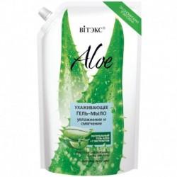 Aloe 97%. Гель-мыло 'Увлажнение и смягчение', 750 мл.