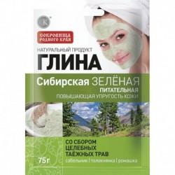 Глина Сибирская зеленая питательная повышающая упругость кожи, 75 г