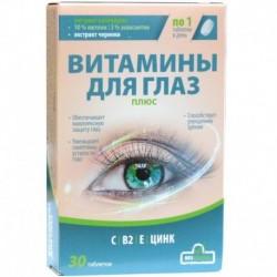 Витамины для глаз плюс, 30 таб.